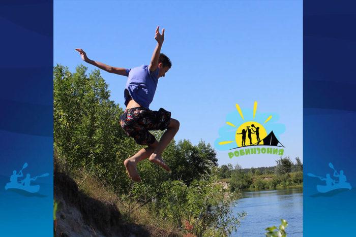 Детско-юношеский лагерь Робинзония