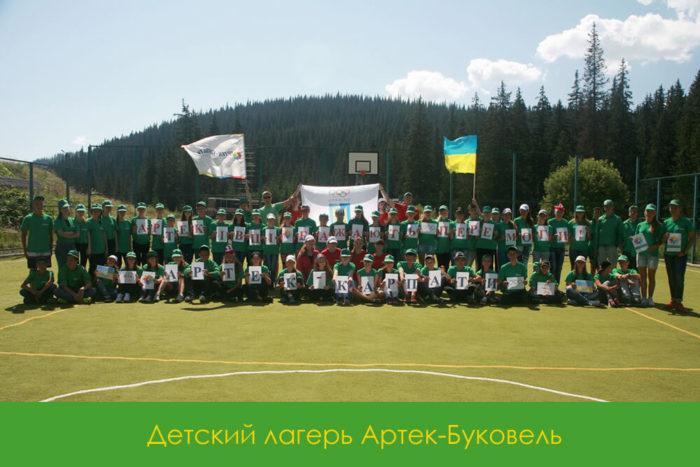 Детский лагерь Лесной, АРТЕК-Буковель