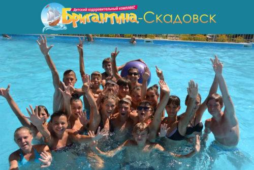 Детский лагерь Бригантина