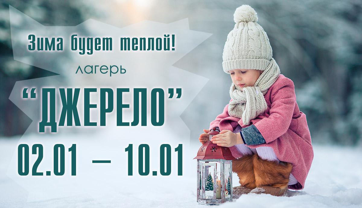 Джерело-лагерь-зима 2020