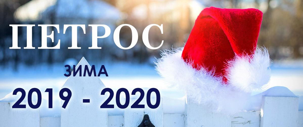 Петрос-зима 2020