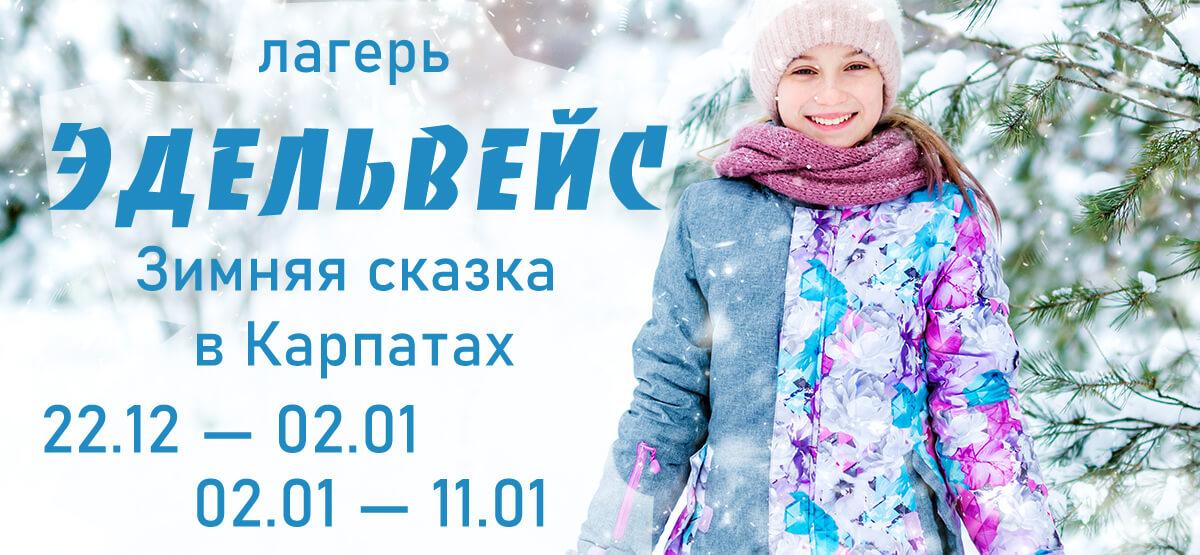 зима-эдельвейс