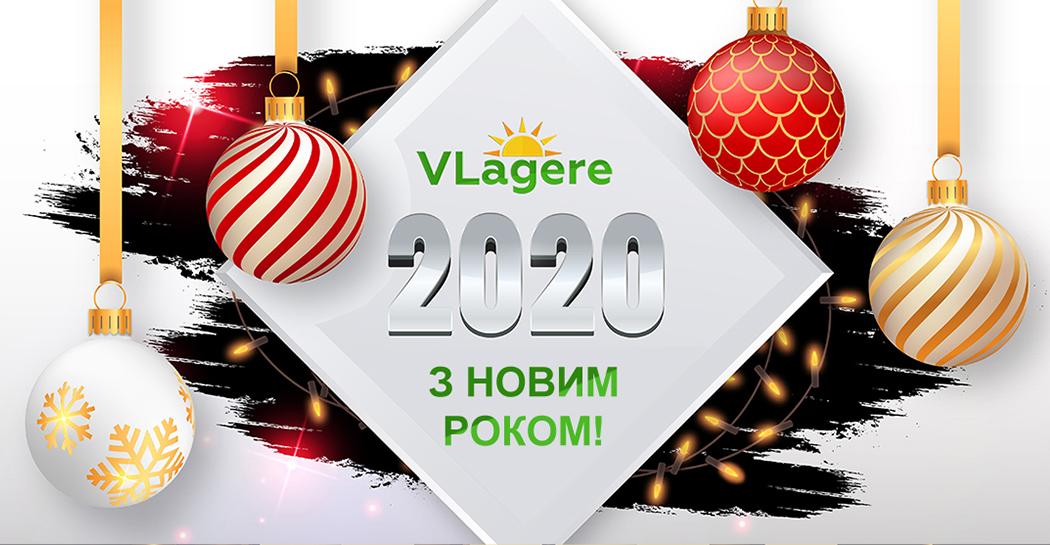 З Новим Роком - 2020!