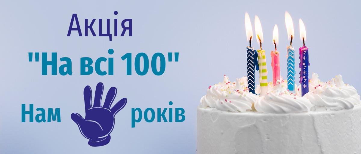 Акція - на всі 100