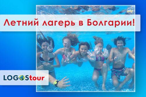 Детский лагерь в Болгарии с центром «Логос»