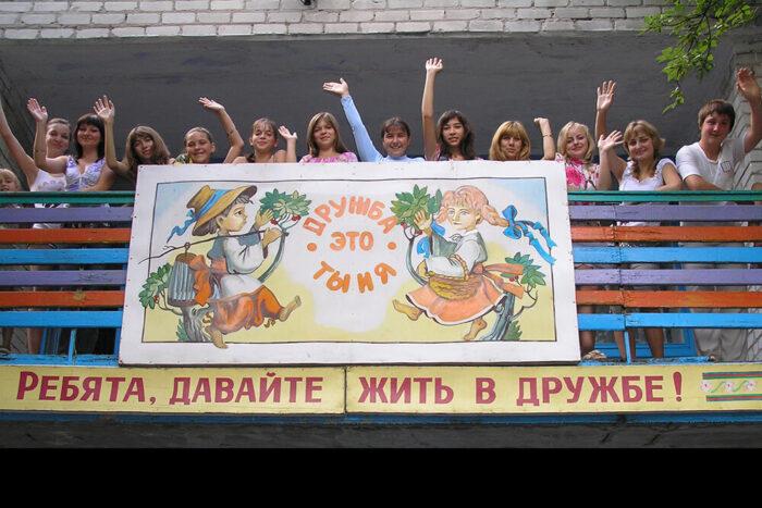 Детский лагерь Дружба